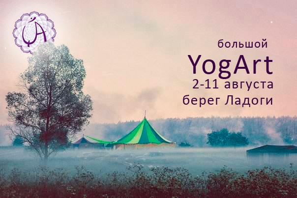Большой yogart на ладоге с 2 11 августа