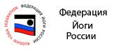 federatsiya yogi_Rossii
